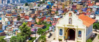 9 самых скучных городов мира